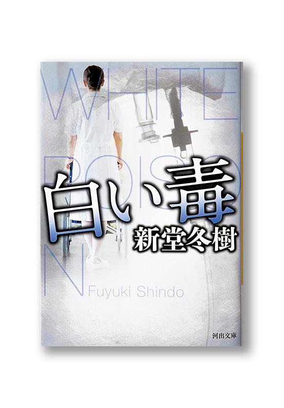 K_shiroidoku_cov_B