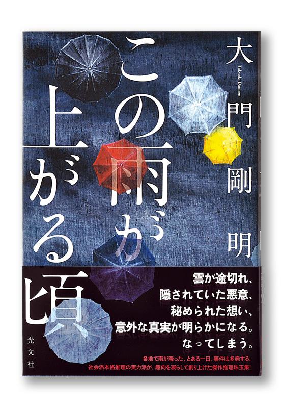 K_rain_obi_T