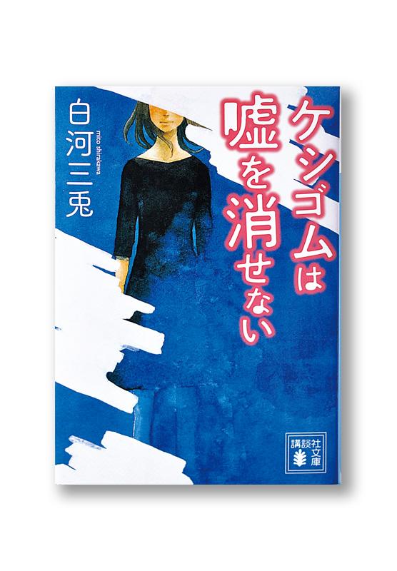 K_keshigomu_cov_B