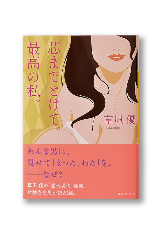 K_shinmade_obi_B