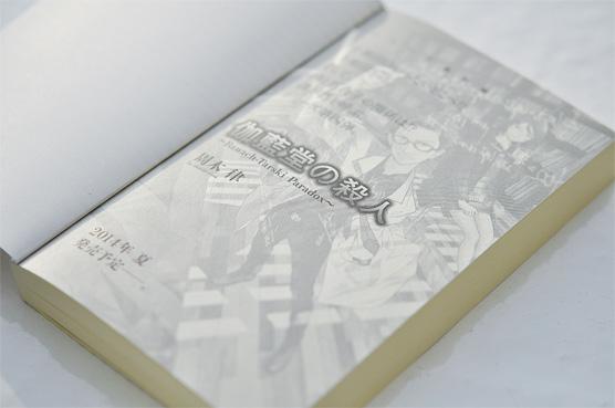 K_gokakudo_hon01_B