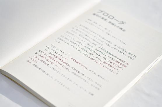 K_kaishautsu_hon01_T
