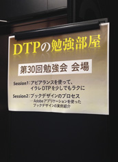 S_dtp_benkyoukai2014_hyo_Z