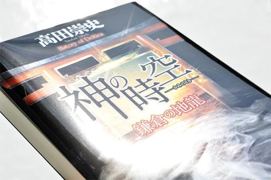 K_godkamakura_cov01_N