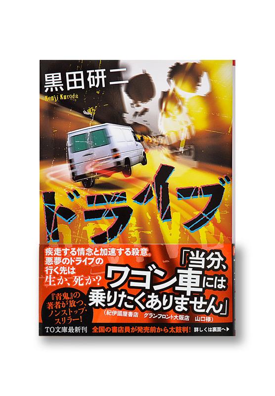 K_drive_obi_B