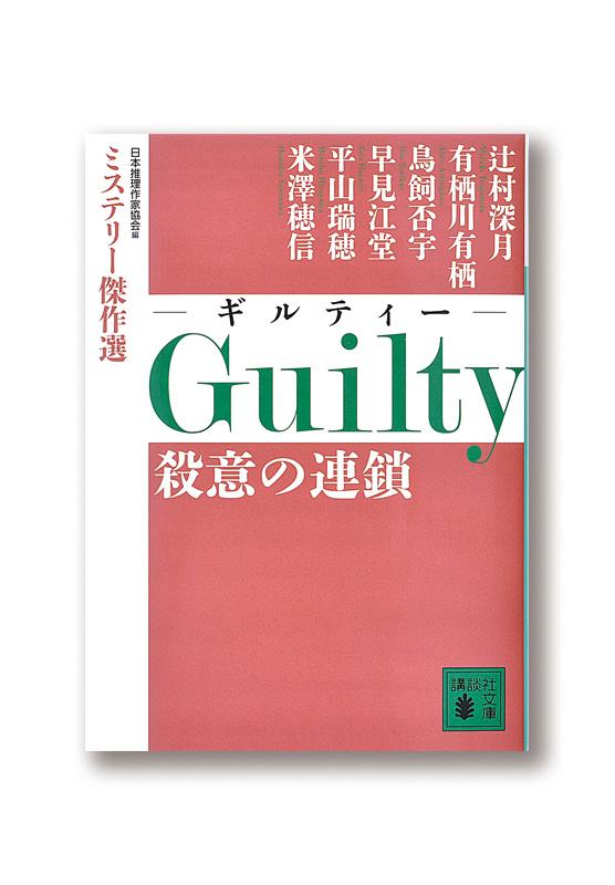 K_guilty_cov_B