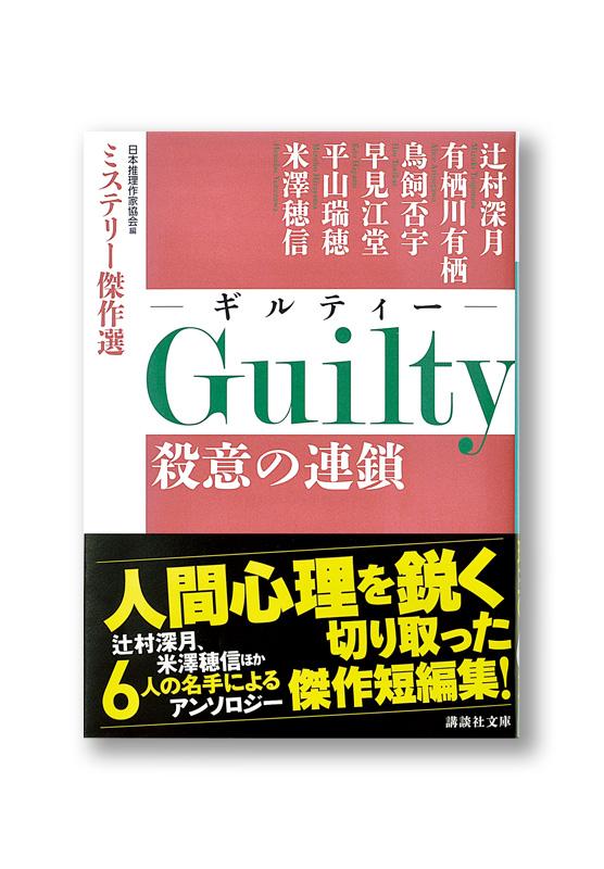 K_guilty_obi_B