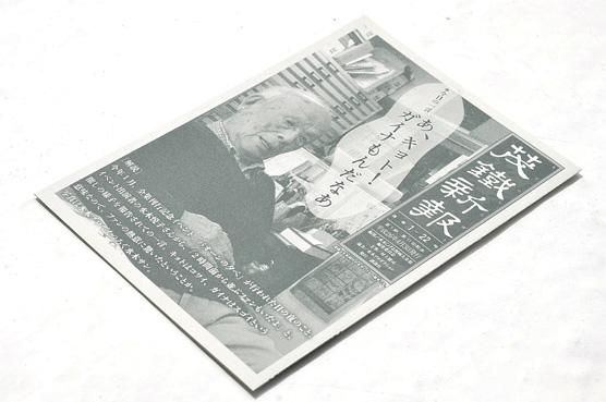 K_mmd_bakegarasu_motetsu_T