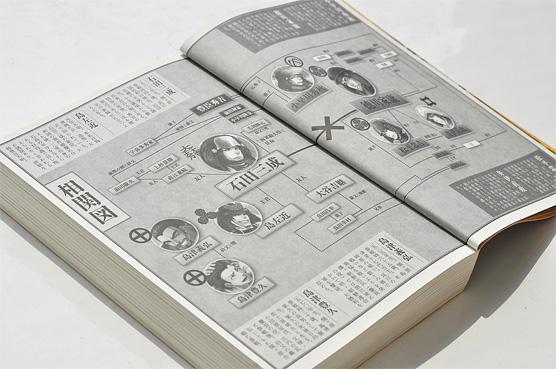 K_sekigahara_hon01_T