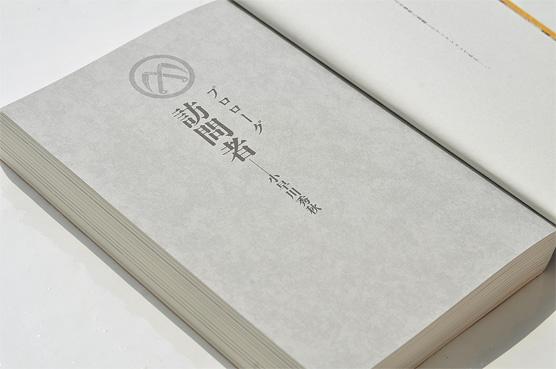 K_sekigahara_hon02_T