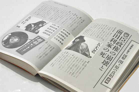 K_sekigahara_hon05_T