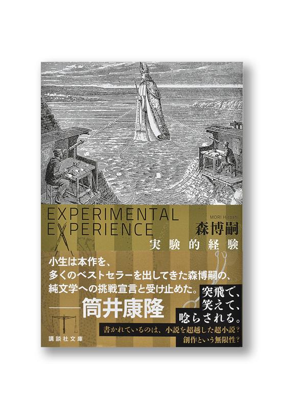 K_experience_obi_B