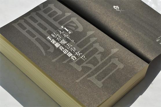 K_higoden_hon01_N