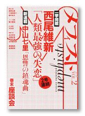 S_mephisto2014-2_hyo_Z