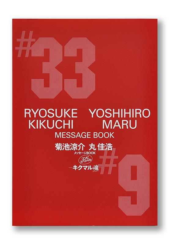 K_kikumaru_hyo_T