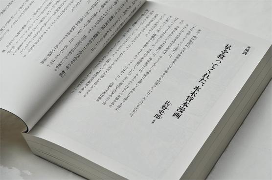 K_mmd_nagarebosi_hon03_T.