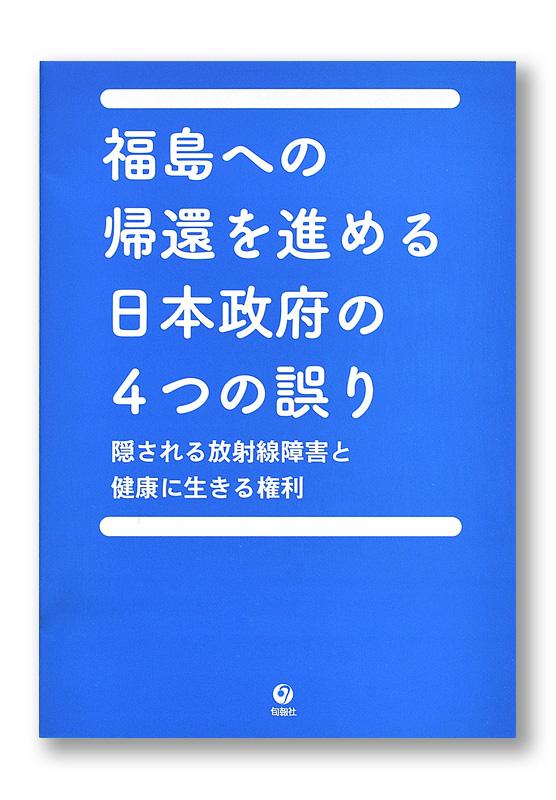 K_fukushima_hyo_T