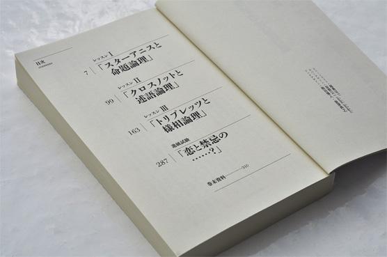 K_koitokinki_toc_N