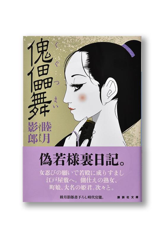 K_kugutsumai_obi_B