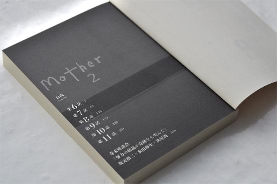 K_mother2_toc_B
