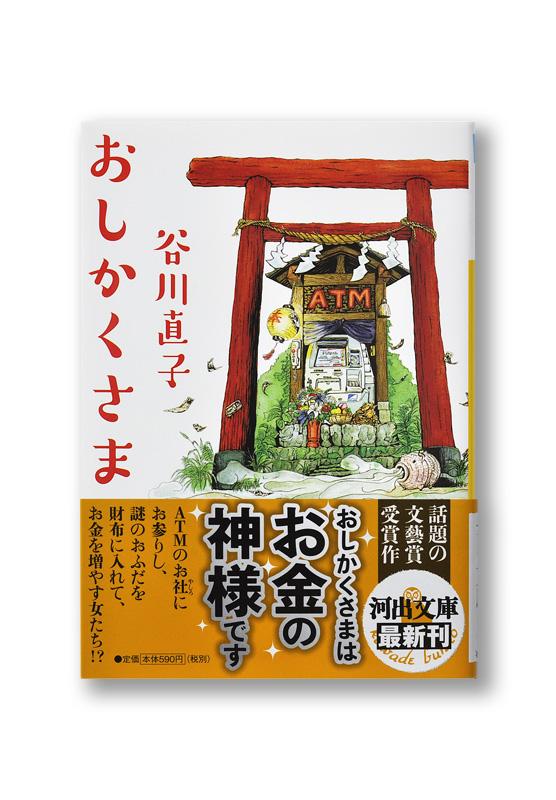 K_oshikakusama_obi_B