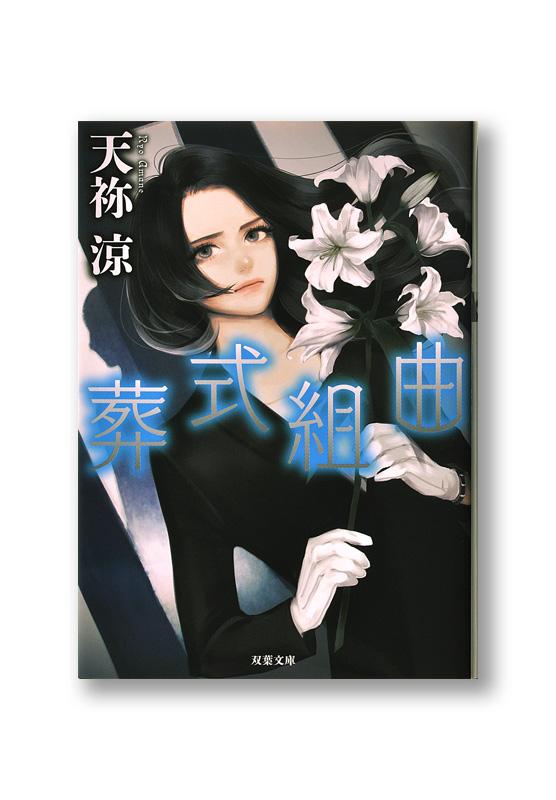 K_soshikikumikyoku_cov_B