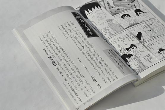 K_u-matsu_hon02_B
