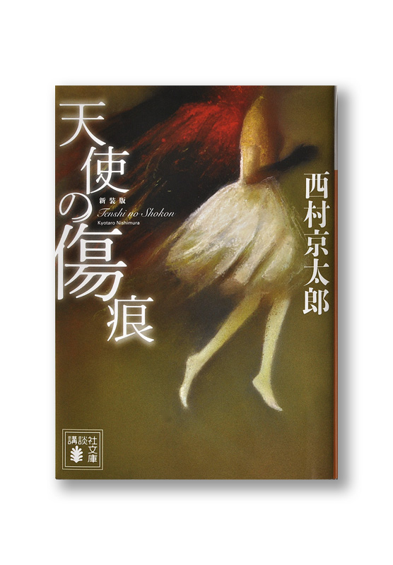 K_angel_cover_B