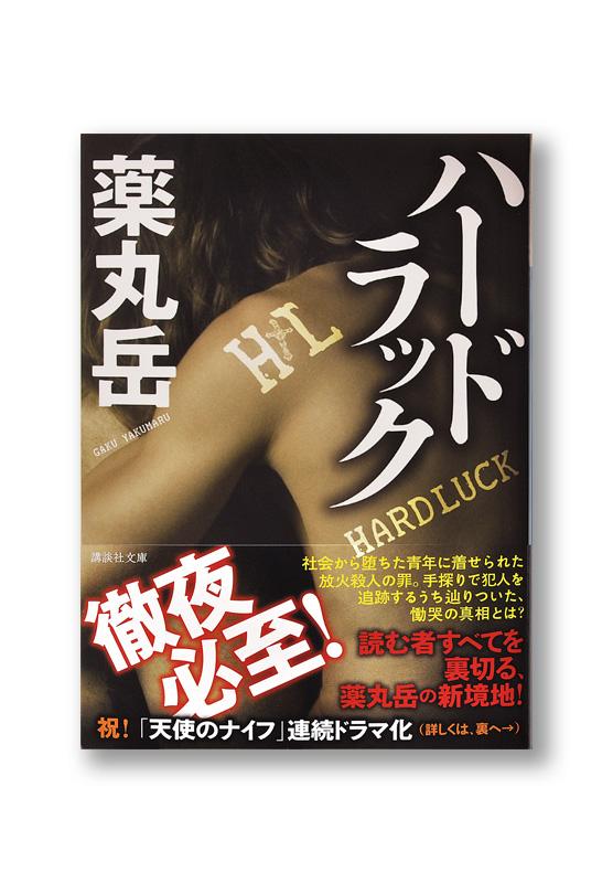 K_hardluck_obi_B