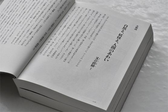 K_mmd_syowashi2_hon03_T