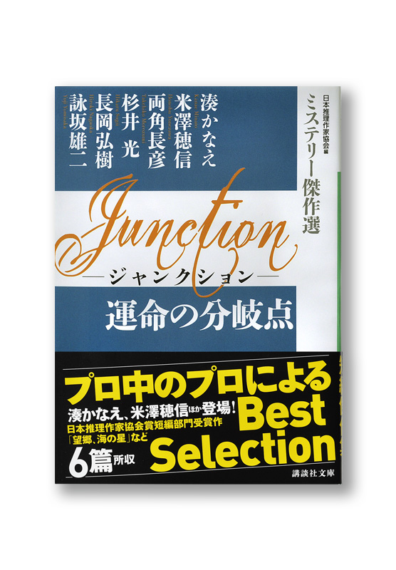 K_junction_obi_B