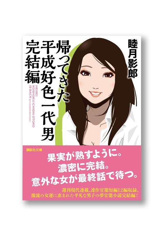 K_heiseikousyoku3_obi_B