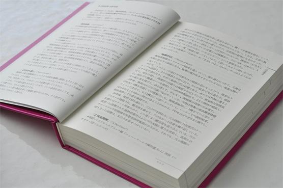 K_readingdiary_hon03_T