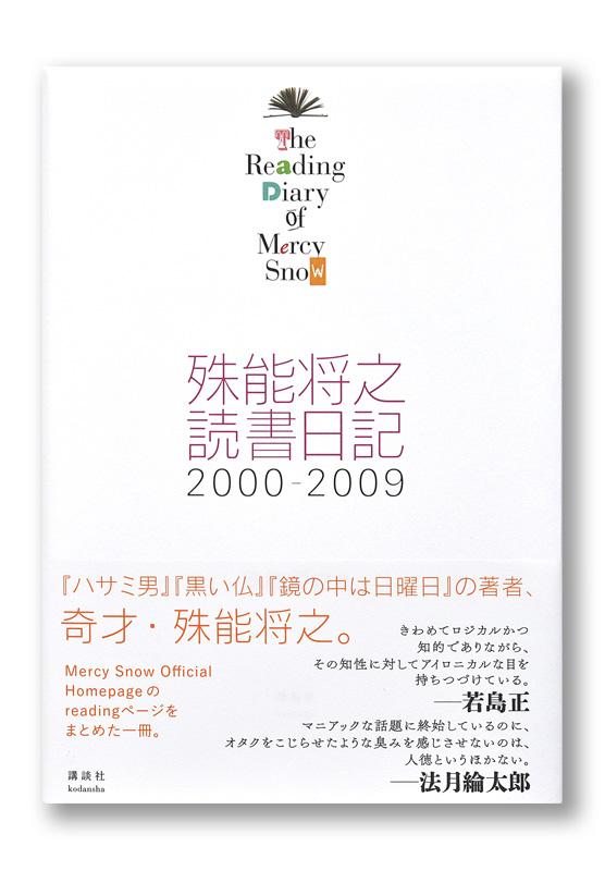 K_readingdiary_obi_T