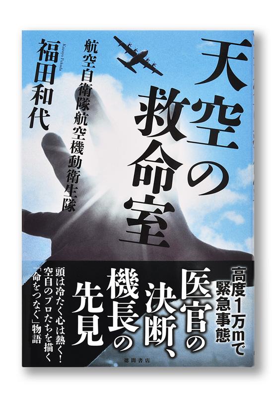 K_tenku_obi_T