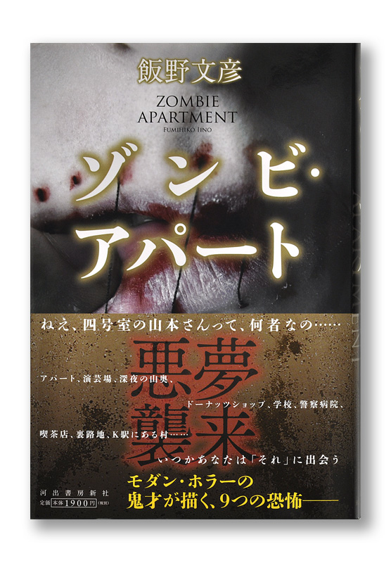 K_zombie_obi_T