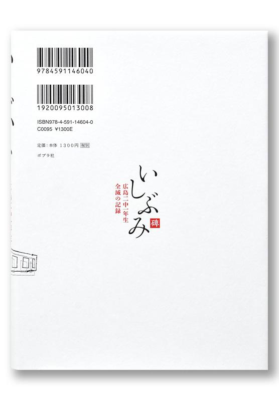 K_ishibumi_cov4_T