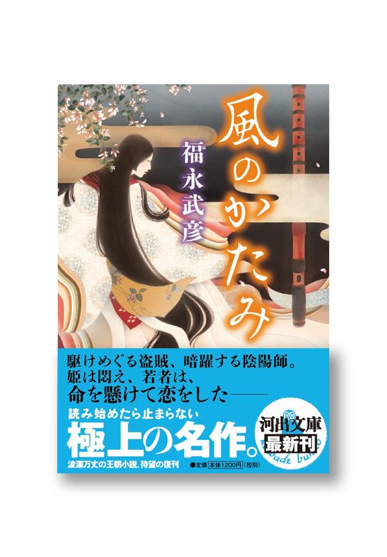 K_kazenokatami_obi_B