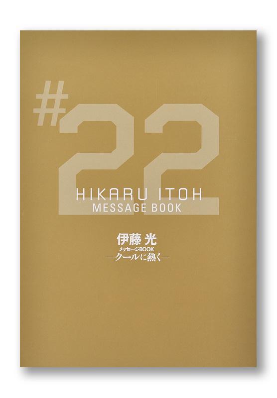 K_itohikaru_hyo_T