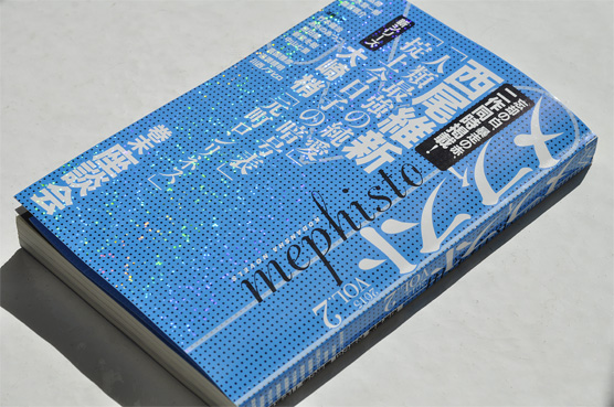K_mephist2015-2_hyo2_Z