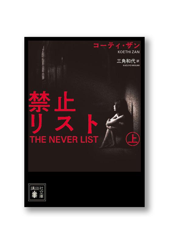 K_neverlist1_cov_B