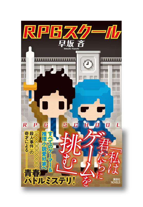 K_rpgschool_obi_N