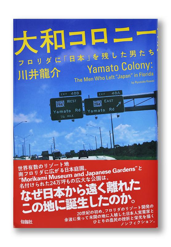 K_yamato_obi_T