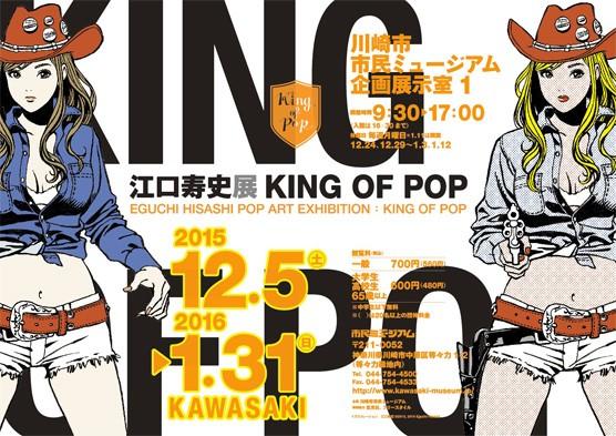 K_KOP_kawasaki_posteryoko_A