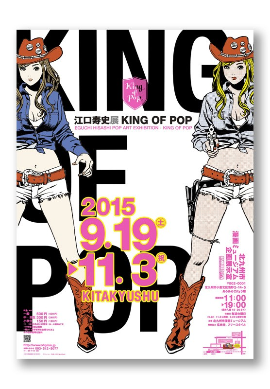K_KOP_kitakyu_poster_A
