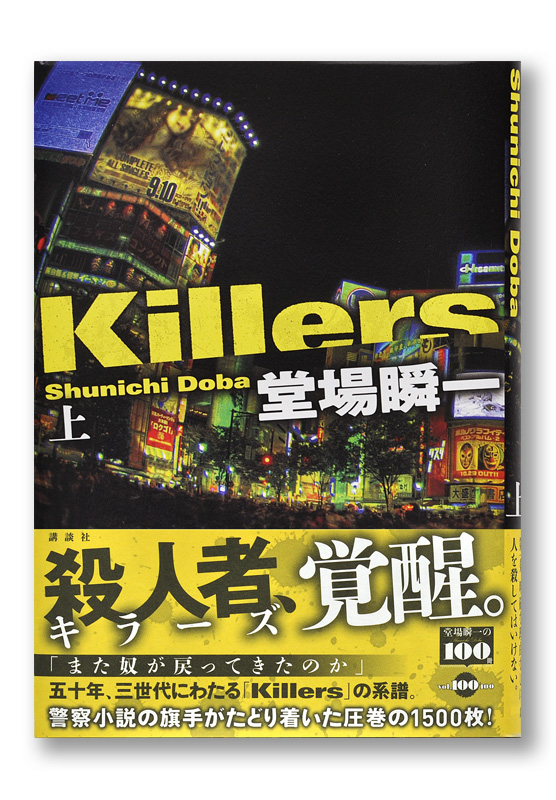 K_killers1_obi_T