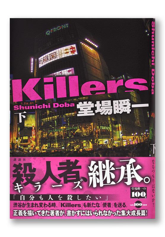 K_killers2_obi_T