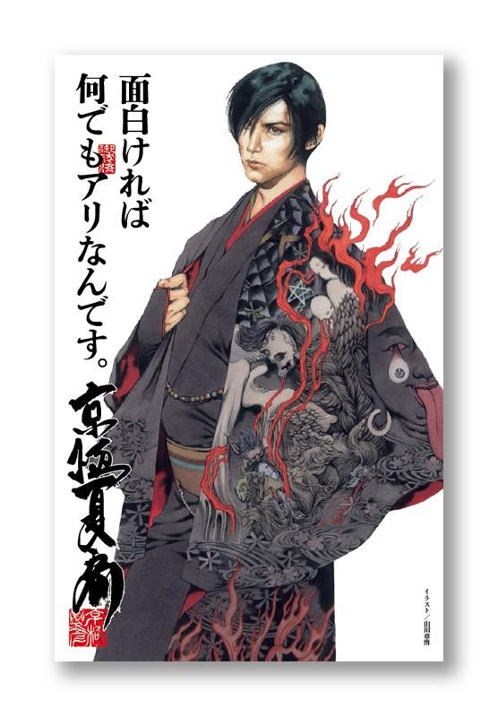 K_kyogokurozen_card01_A
