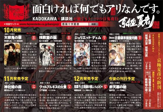 K_kyogokurozen_nage02_A