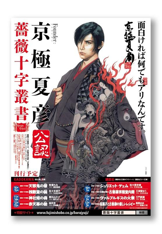 K_kyogokurozen_poster_A